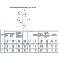 Стопорное кольцо эксцентрическое 1.17 d-17х13.5мм ГОСТ 26576-85 (к подшипнику 203)