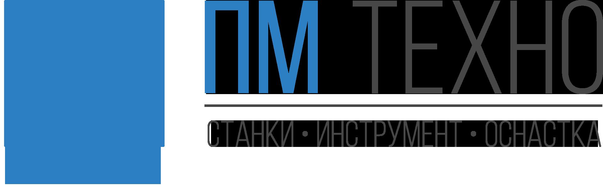 ПМ техно - Станки, инструмент, оснастка.